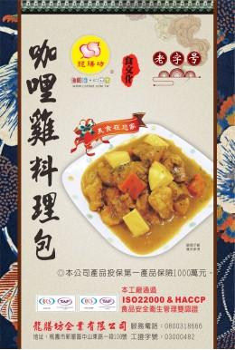 咖哩雞料理包