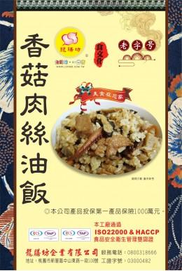香菇肉絲油飯料理包